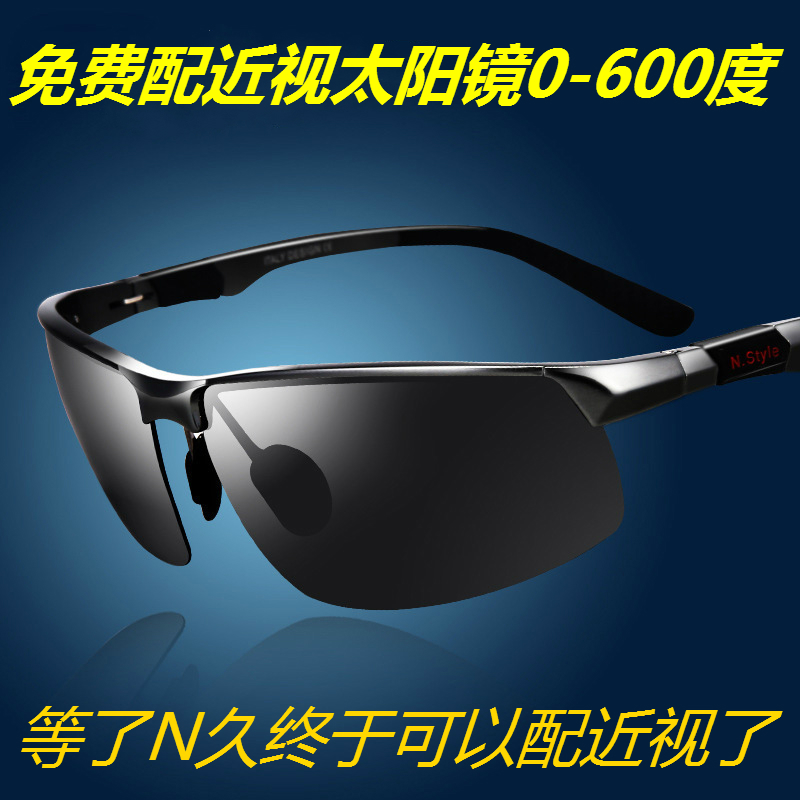 Myopia Sunglasses mens finished products with power tide myopia Sunglasses polarizing customized sports driver driving glasses