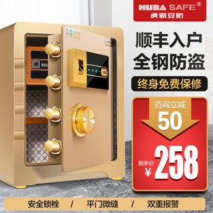 虎霸牌指纹密码家用办公入墙保险柜