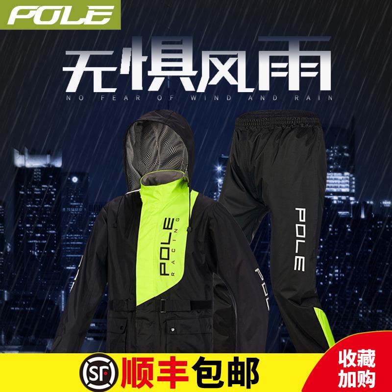 POLE雨衣雨裤户外套装成人分体骑行徒步防暴雨双层摩托车男款雨衣券后269.00元