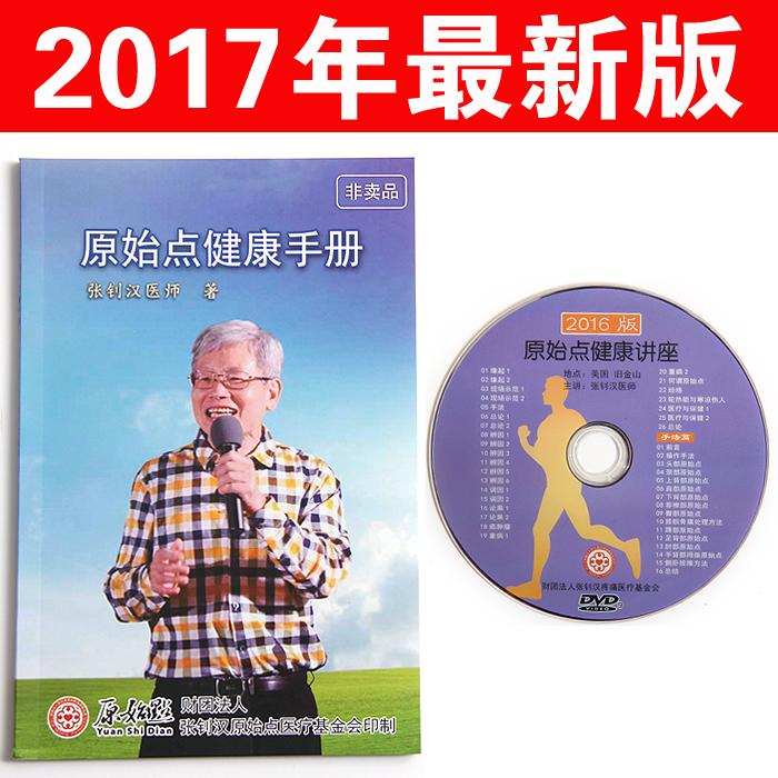 Тайвань подлинный себестоимости оригинал точка говорить праведность руководство ( из издание дата 2017 год 1 месяц слишком первое издание база золото может из