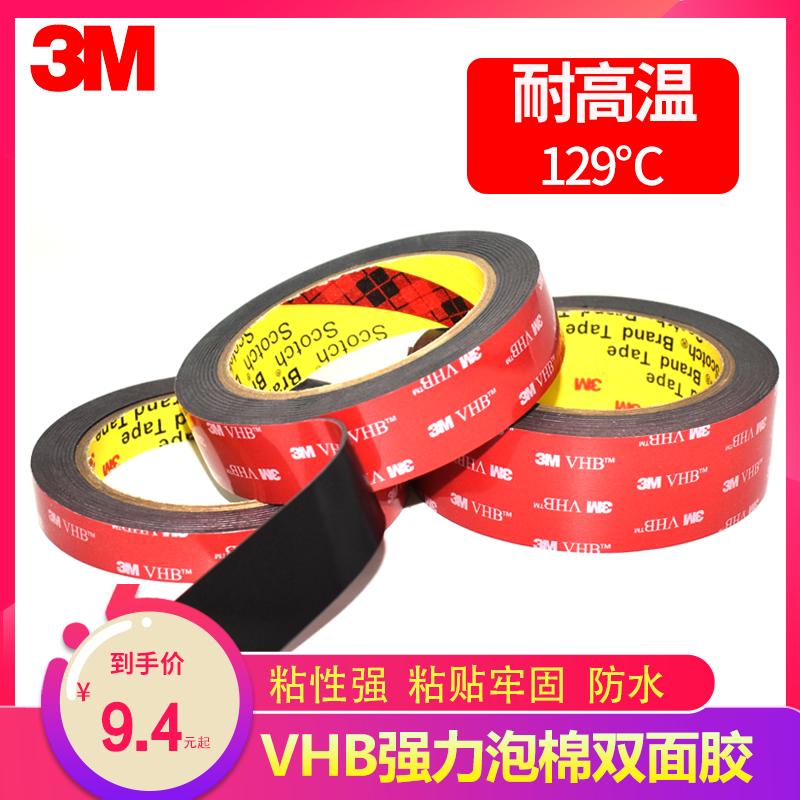 3M5952双面胶黑色雨眉迎宾踏板车身窗饰条胶带强力无痕耐高温胶带