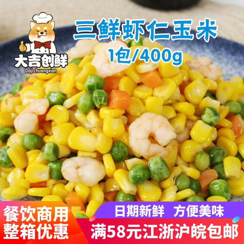 虾仁玉米粒蔬菜什锦半成品美式杂菜三色菜青豆胡萝卜混合商用沙拉