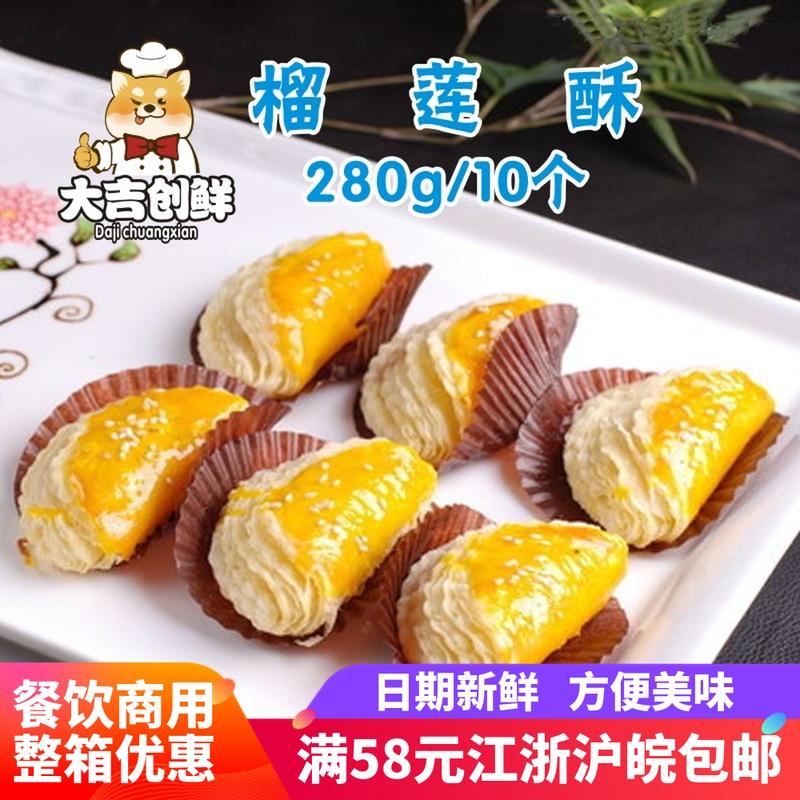 心思源榴莲酥 酒店特色菜下午茶港式点心 速冻半成品油炸小吃儿童