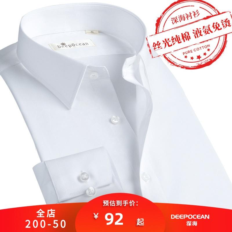 纯棉免烫白衬衫男长袖修身韩版潮流商务休闲白色正装春夏男士衬衣图片