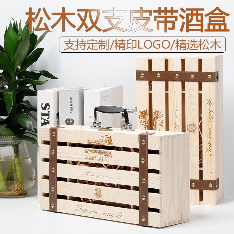 红酒盒木盒子双支装 2支装酒礼盒木箱子定制通用实木葡萄酒包装盒