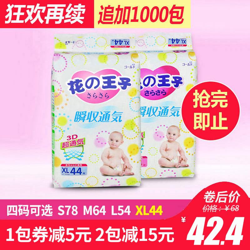 花花王子纸尿裤XL码44片婴儿超薄透气干爽宝宝尿不湿夏天夏季正品热销567件不包邮