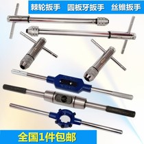 絲錐扳手歐式可調式全鋼攻牙扳手架攻絲工具攻牙器絞手攻絲歐式架