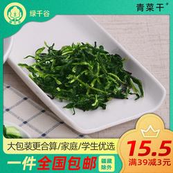 农家特产万年青菜干脱水蔬菜干小白菜芯芙蓉汤菜500克包邮