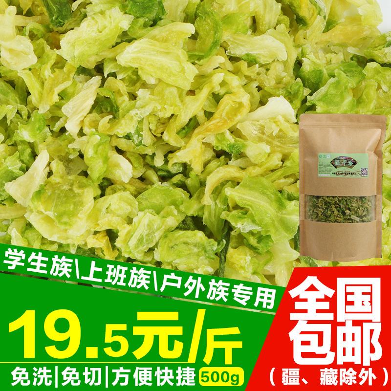 高丽菜干包菜干卷心菜干包心菜 洋白菜 脱水蔬菜 户外干货 包邮