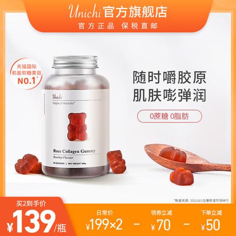 Unichi玫瑰胶原小熊软糖胶原蛋白美颜功能软糖维C小分子胶原蛋白