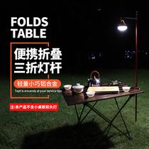户外便携式超轻铝合金小灯架桌子固定灯杆野餐野营灯支架可折叠