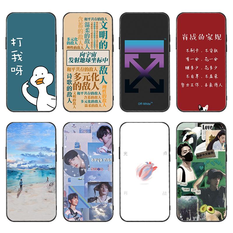 肖战同款手机壳苹果11华为nova5pro光点vivo打我鸭oppo粉丝iphone11小米p30小战家规x的xr语录6油画设计7世界图片