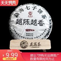 400g帝新茶叶小青柑普洱茶熟茶新会陈皮普洱柑普茶橘普茶送礼罐装