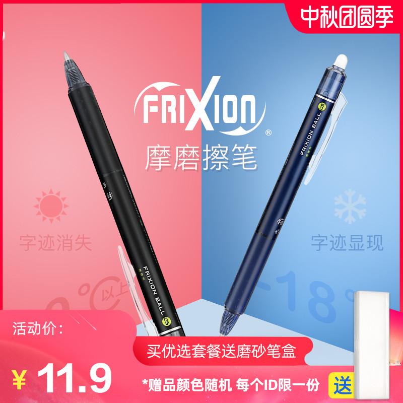 日本Pilot进口Frixion百乐可擦中性笔23EF小学生正品文具3-5年级黑色水笔芯0.5红墨蓝色儿童按动摩磨擦笔