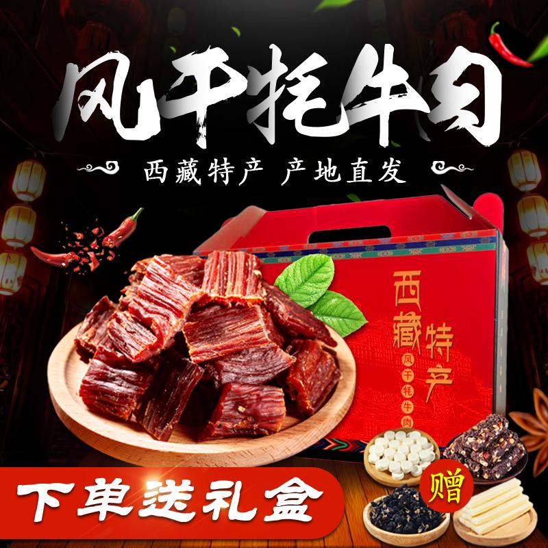 西藏特产年货零食大礼包手撕风干耗牦牛肉干香辣五香500g礼盒礼品