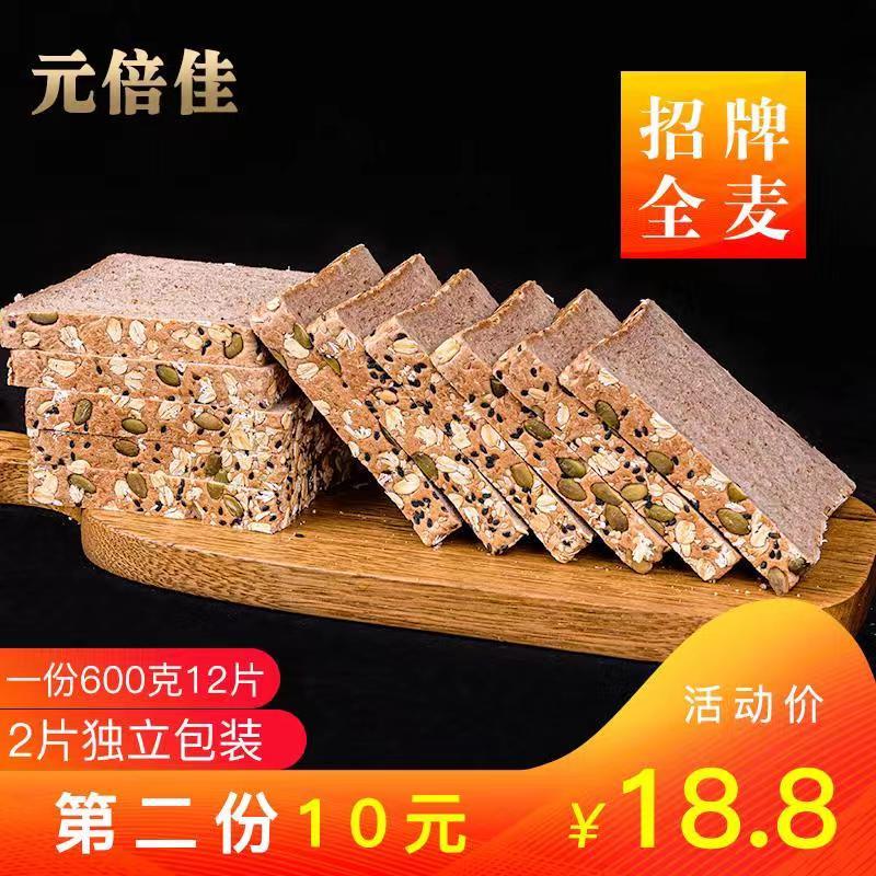 【美食达人】全麦吐司面包整箱600g