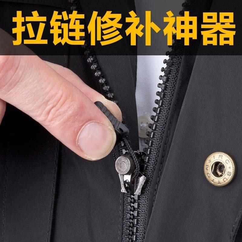 修包包夹克维修换拉链双开被套保养被罩服装修复箱包带锁下拉抱枕