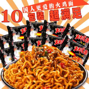 韩太火鸡面5包超辣变态辣炸酱料咸蛋黄干拌面袋装泡面方便面整箱