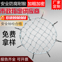 Sewer well cover net manhole well anti-fall net sewage manhole cover anti-fall net manhole well net well cover network inspection Well Protection network