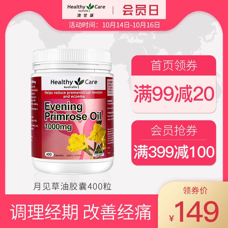 Healthy Care月见草油胶囊澳洲进口400片女性改善肌肤调解内分泌