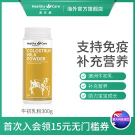 healthycare澳洲进口牛初乳粉免疫力hc宝宝牛初乳奶粉300g图片