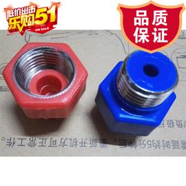 格兰仕电热水器红色蓝色绝缘体配件防电墙 龙头上接头螺丝漏水图片