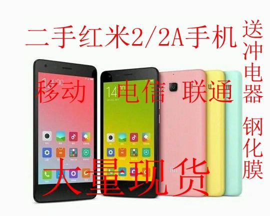 二手小米 红米2A 红米手机2移动联通电信4G增强版原装手机4.7寸90.00元包邮