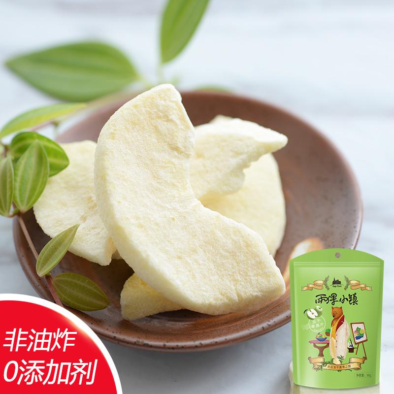 【冻干苹果脆片30gx3袋 雨果小镇】烟台苹果干脱水苹果圈休闲零食