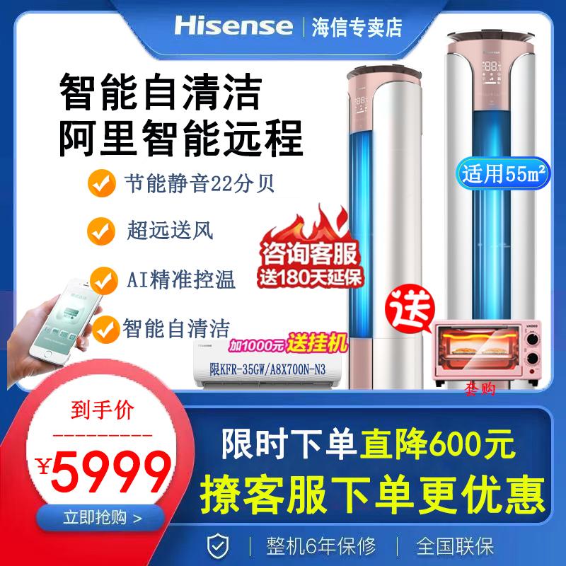 Hisense海信3匹p空调立式柜机二级变频家用客厅圆柱72LW/E28A2券后6099.00元