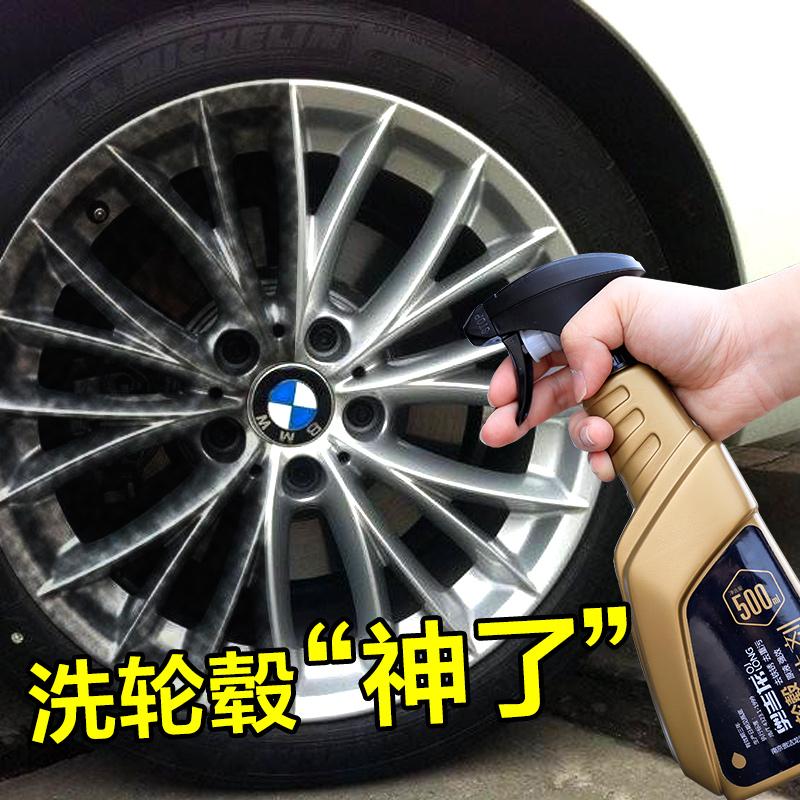 轮毂钢圈清洗剂清洁铝合金铁粉去除锈汽车用品油污除氧化强力去污