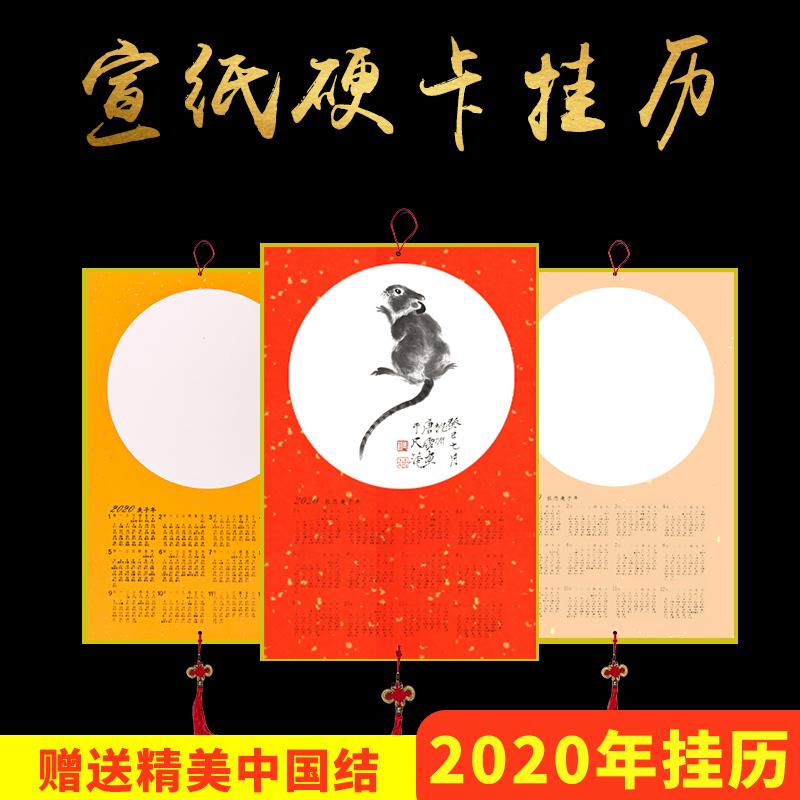 Календари бумажные Артикул 605839764018