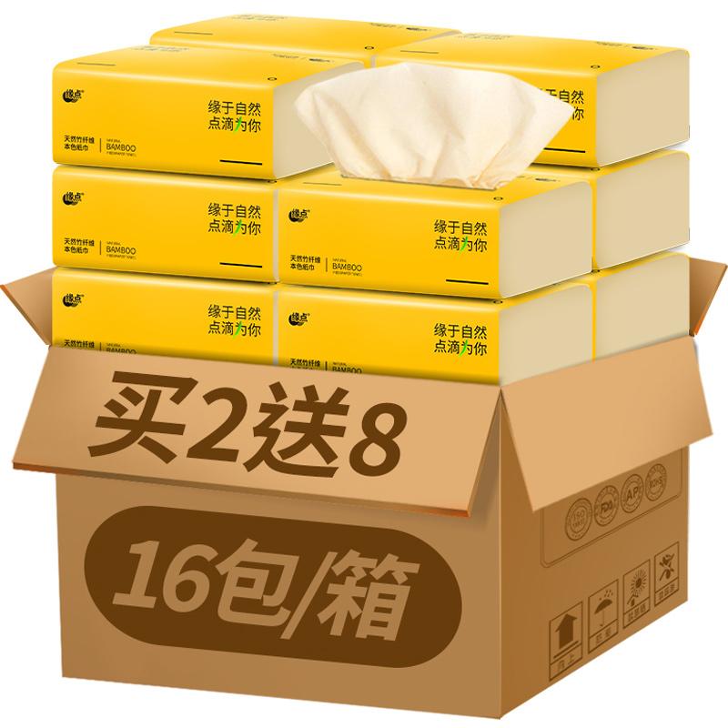 缘点本色抽纸面巾纸巾家用卫生纸实惠家庭装餐巾纸抽整箱批发16包
