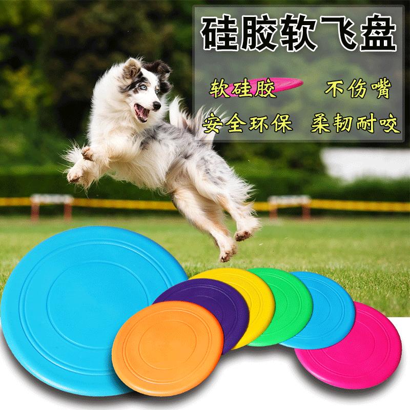 Домашнее животное летающий диск силикагель мягкий летающий диск собака небольшой тип игрушка тедди летающий диск нло сопротивление укусить не больно зуб кровать