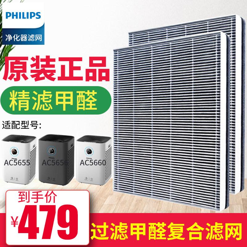 飞利浦空气净化器过滤网滤芯FY5186两片装适用AC5655AC5656AC5660