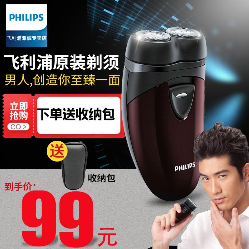飞利浦干电池式(非充电式)男士剃须刀刮胡刀胡须刀电须刀双刀头