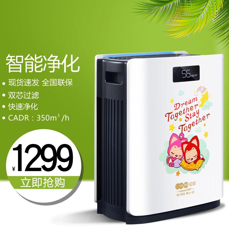 [yadu亚都奥茨玛专卖店空气净化,氧吧]亚都空气净化器家用卧室静音智能除雾霾月销量0件仅售1299元