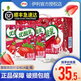 伊利优酸乳250ml*24盒整箱 草莓味牛奶酸奶乳饮料批特价包邮