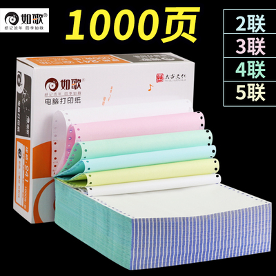 Needle-type computer printing paper One page, two pages, three pages, four pages, five pages, six pages, two equal parts, three equal copies, invoice list, delivery note, receipt voucher, two copies of printing paper, custom 241-2-3