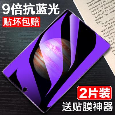 苹果ipadair2/air1钢化膜老款iPadpro10.5苹果pro9.7寸平板保护贴膜a1701/a1673/a1674/a1675玻璃防摔IPAD5/6