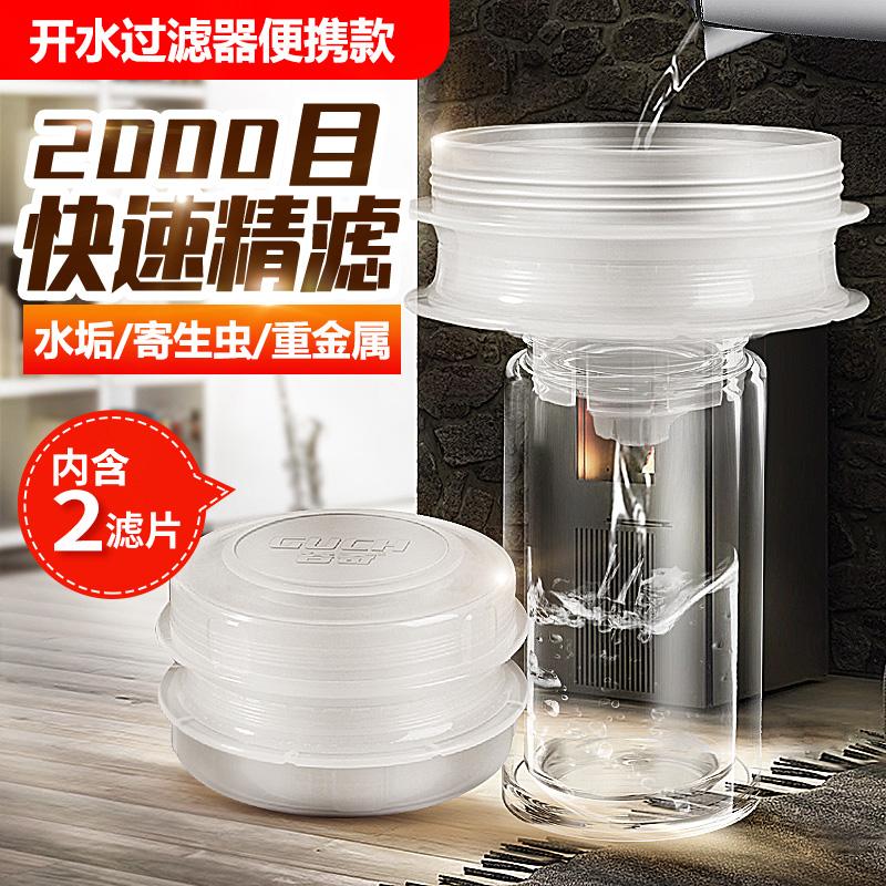 水垢过滤器开水过滤网 净水壶家用直饮简易滤水漏斗去除水碱水锈