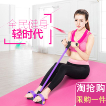 Tensioners female sit-down auxiliary equipment Fitness home Sports pedal tensioners weight loss skinny waist ABS
