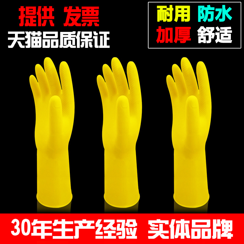 Aolong Latex Thickening Labor Protection Durable Work Wear Resistant Waterproof Kitchen Plastic Rubber Gloves
