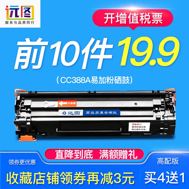 远图适用HP88A惠普M1136 P1106 P1108 HP1007 1008 HP388a M1213nf M126a/nw CC388a易加粉 M128fn打印机硒鼓