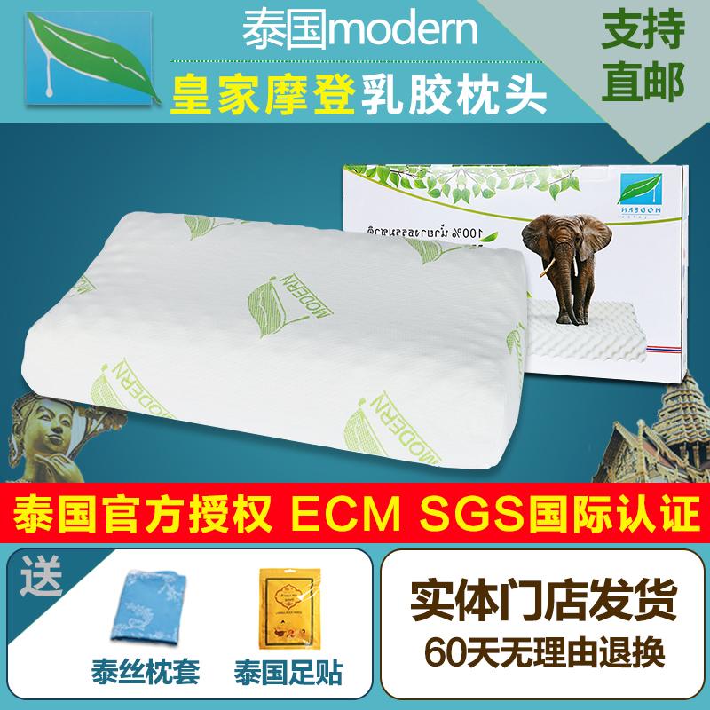泰国modern乳胶枕头皇家原装枕芯限10000张券