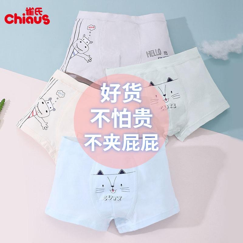chiaus雀氏童装男女小童平角内裤儿童内裤宝宝四角男孩女孩内裤