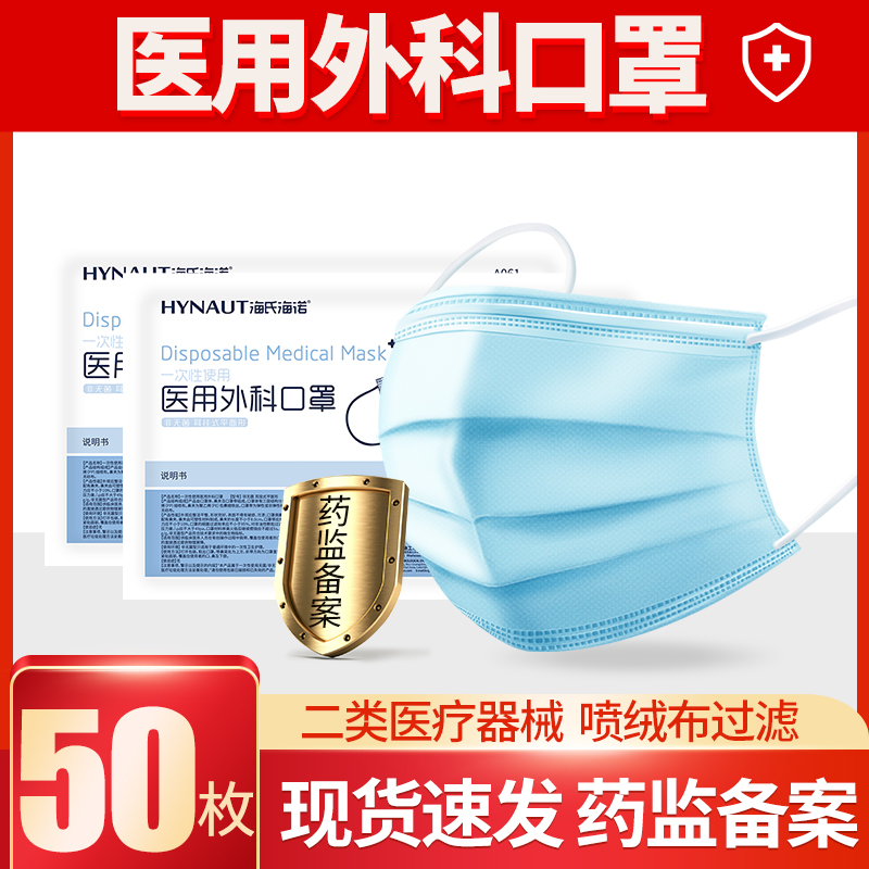 Heidegger Heino disposable medical surgical mask medical dustproof Doctor White Adult three layer dusting cloth protection