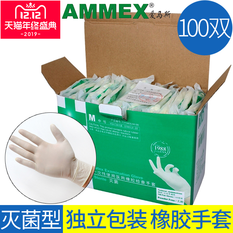 Whole box of EMAS disposable sterile rubber gloves latex aseptic dental medical examination thickened independent packaging