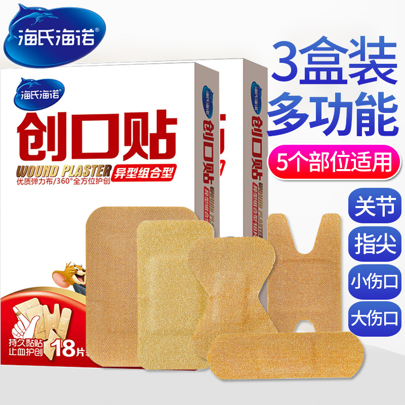 3 boxes of widened and enlarged shaped band aid multifunctional high elastic and breathable fingertip joint wound shaped band aid