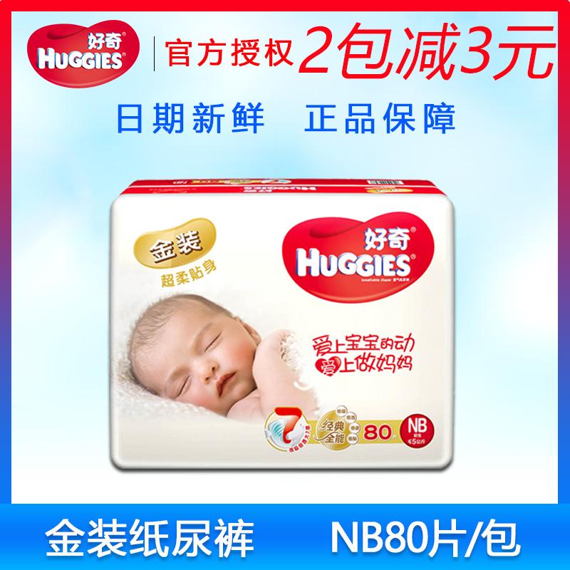 好奇金装婴儿纸尿裤NB码80片新生宝宝小号夏季超薄透气初生尿不湿