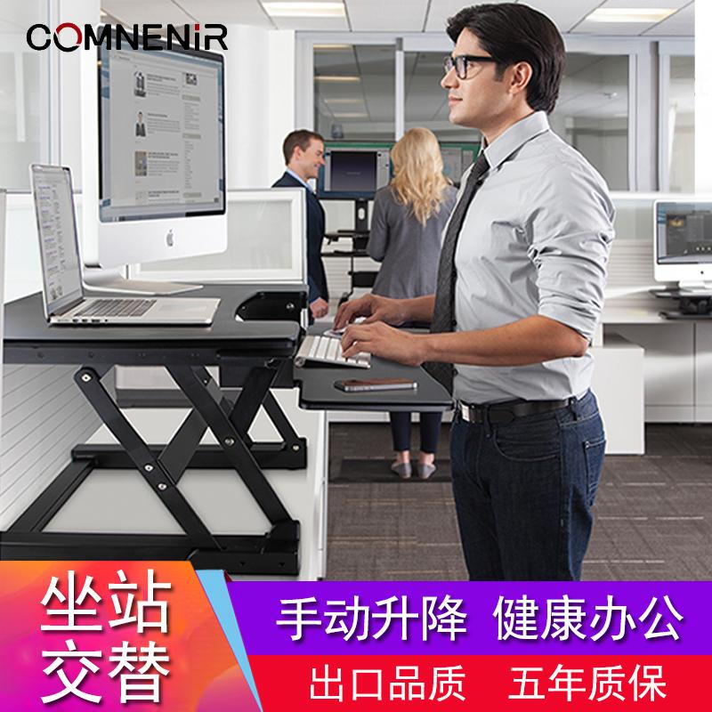 康能COMNENIR升降电脑桌站立式简约桌台式现代单人家用办公家具桌